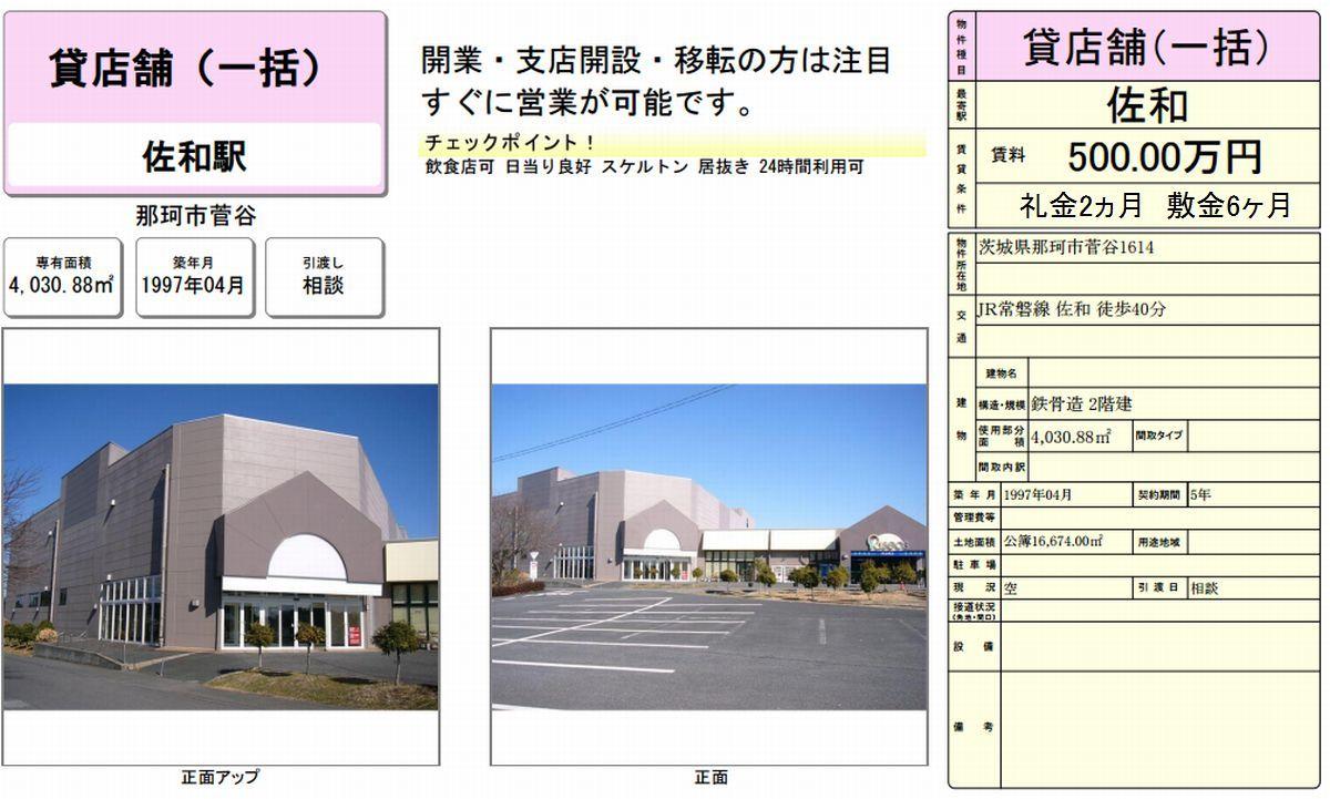 那珂市菅谷1614 (佐和駅)菅谷貸倉庫の貸倉庫・貸工場・貸地 ...